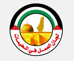 مسابقة يوم القدس العالمي ويوم العودة 15 ايار