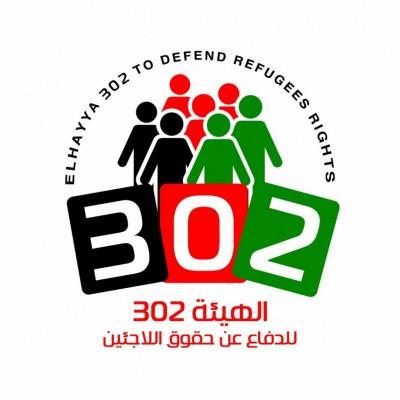 الهيئة 302  تدعو  الأونروا  لإعادة تقييم توزيع المساعدات وحفظ كرامة اللاجئين