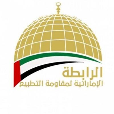 الإمارات: تدشين أول رابطة لمقاومة التطبيع مع الكيان الصهيوني: