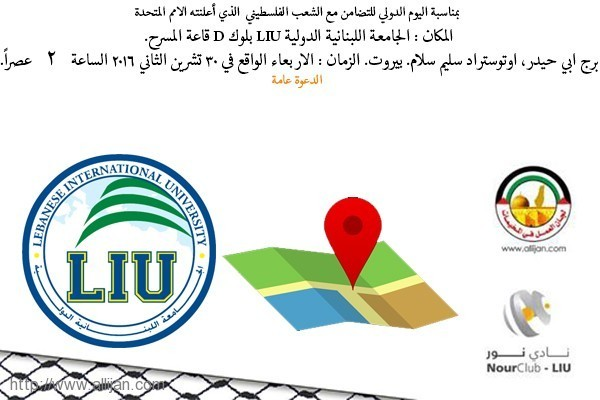 - LIU - ندوة بمناسبة اليوم الدولي للتضامن مع الشعب الفلسطيني  الذي أعلنته الامم المتحدة