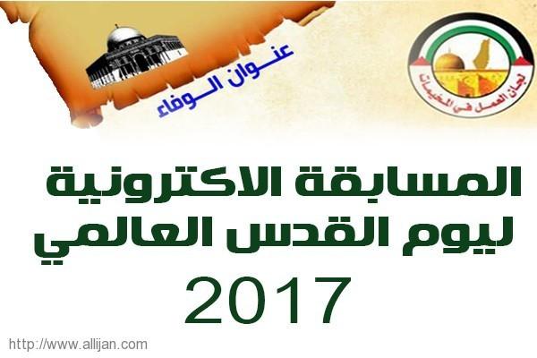 مسابقة يوم القدس العالمي الثقافية 2017