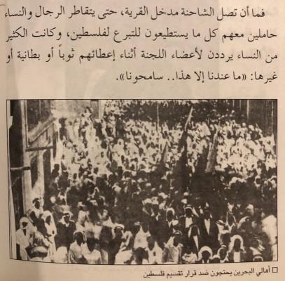 الشعب البحريني بريء من نظام آل خليفة المتصهين: