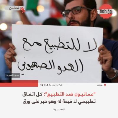 """""""عمانيون ضد التطبيع"""": كل اتفاق تطبيعي لا قيمة له وهو حبر على ورق"""