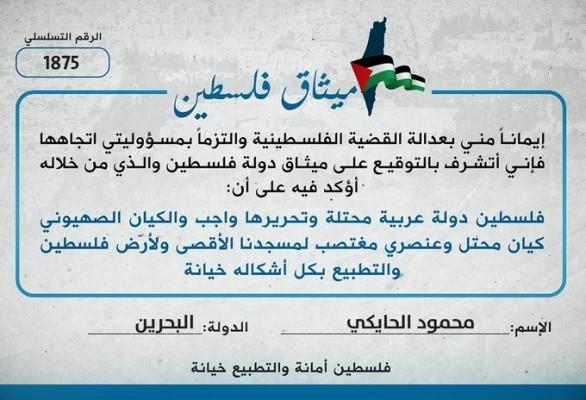 شعوب ضد التطبيع: وسم يلفظ كل أشكال التطبيع والمطبعين فلسطين اليوم - غزة- خاص