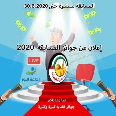 إعلان عن جوائز مسابقة يوم القدس العالمي 2020  ويوم العودة
