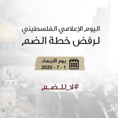 انطلاق يوم اعلامي فلسطيني موحد ضد الضم