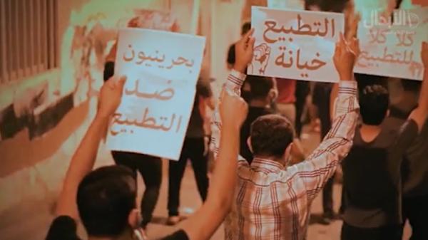 مسيرات بالبحرين رفضا لتطبيع العلاقات مع الكيان الإسرائيلي