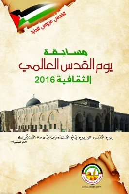 مسابقة يوم القدس العاملي 2016