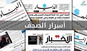 أسرار الصحف اللبنانية الصادرة اليوم الثلاثاء 29 أيلول 2020