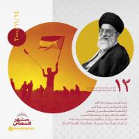 اقتباسات من فكر الإمام الخامنئي حول فلسطين طوال ٣٠ عاماً من قيادته للثورة الإسلاميّة 