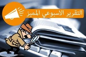 مختصر أخبار اللوبي اليهودي في العالم بين  21 و27 حزيران/يونيو 2020