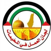 بيان للجان العمل في المخيمات تعليقا على توقيع اتفاقية الخيانة بين الامارات والبحرين مع الكيان الصهيوني