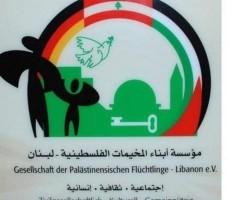 أبناء المخيمات الفلسطينية  برلين تقر مساعدات شهر تموز للاجئين في لبنان