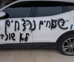 مستوطنون يعطبون إطارات 40 مركبة في شعفاط