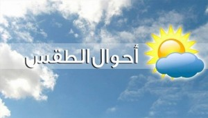 الطقس: الحرارة حول معدلها الطبيعي