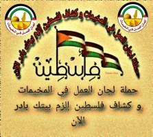 الفصائل والمؤسسات الفلسطينية في مخيم برج البراجنة تشكل لجاناً أمنية وصحية واجتماعية وإعلامية -  و تصدر اول بيان لها
